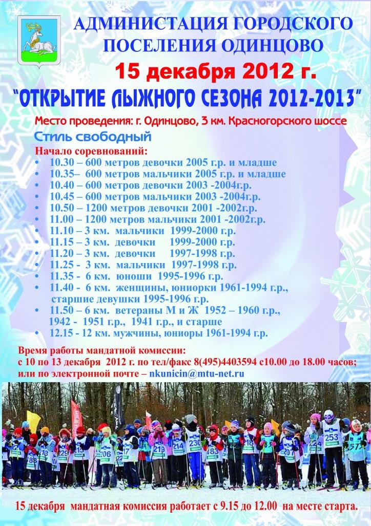 Открытие лыжного сезона 2012-2013 в Одинцово