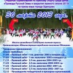 Закрытие лыжного сезона 2013 в Одинцово