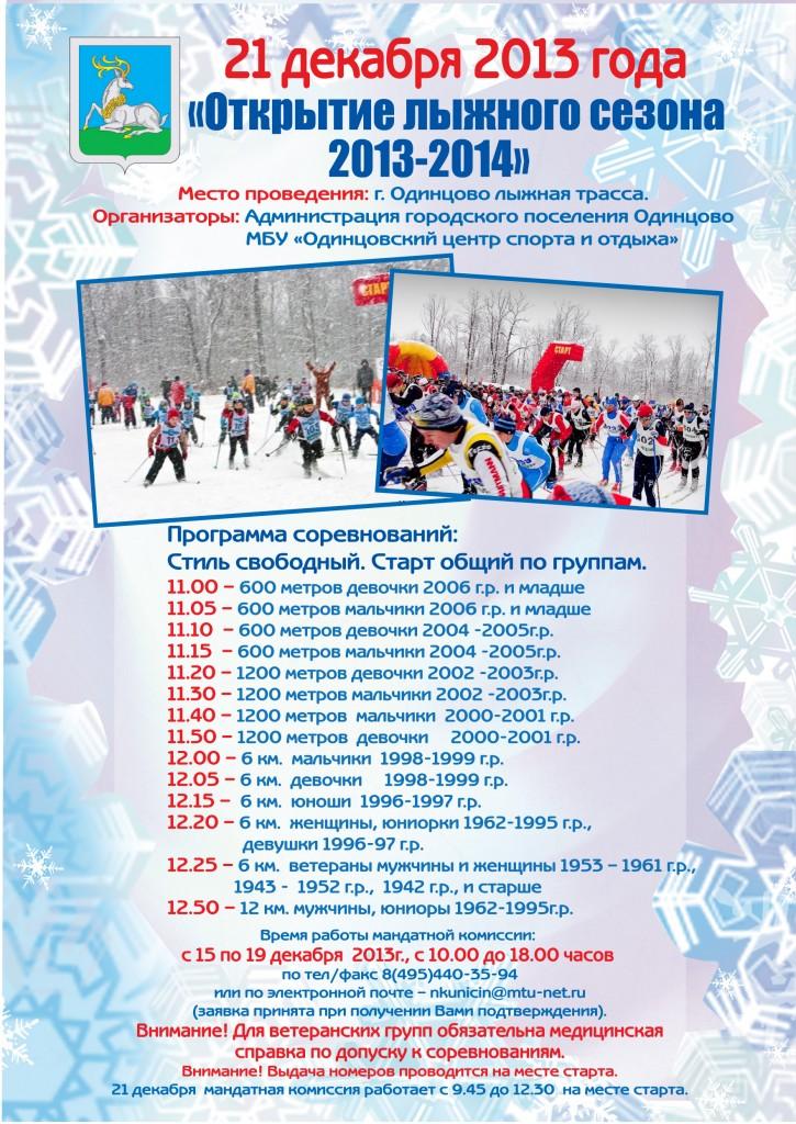 Открытие лыжного сезона 2013-2014 в Одинцово