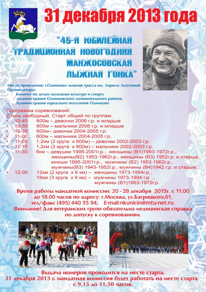 45-ая традиционная новогодняя Манжосовская гонка состоится в Одинцово