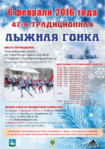Манжосовская лыжня, Манжосовская лыжная гонка, Манжосовская лыжная гонка 2016,  Одинцово