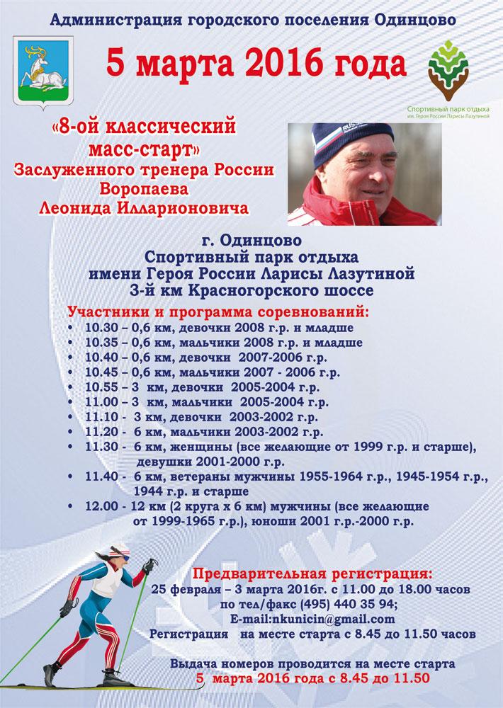 Масс-старт Л.И.Воропаева в Одинцово 2016