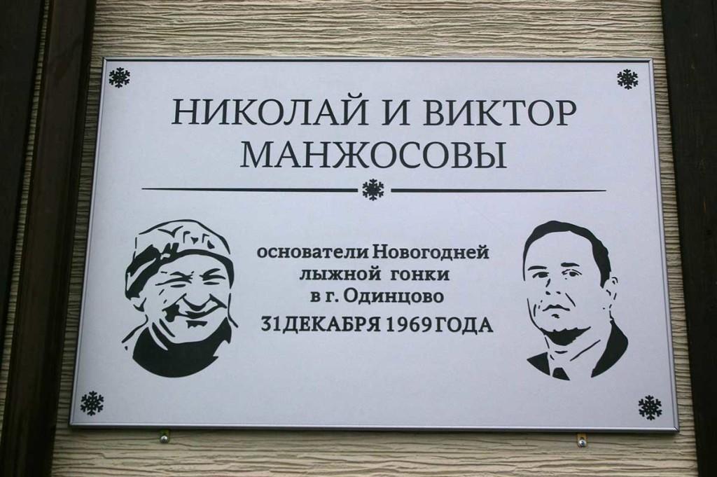 Манжосовская